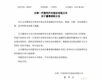 一汽夏利董事田聪明辞职,后继续担任总经理职务