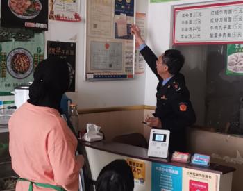 """江苏南通如皋市监""""三强化""""集中开展""""餐饮场所燃气""""专项整治工作"""
