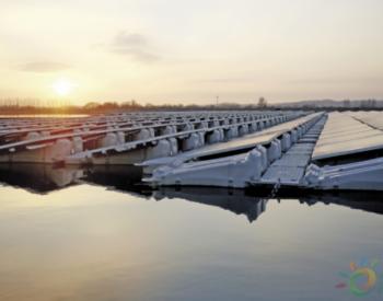 独家翻译   到2022年北方邦漂浮式<em>太阳能装机规模</em>扩大至4.6GW