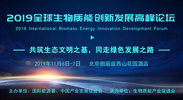 2019全球生物質能創新發展高峰論壇