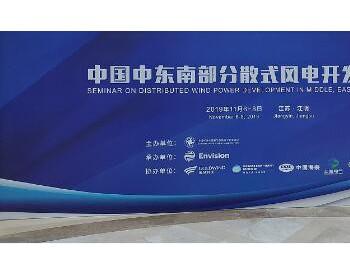 江阴共识 | 分散式风电是推动中国能源革命的重要力量