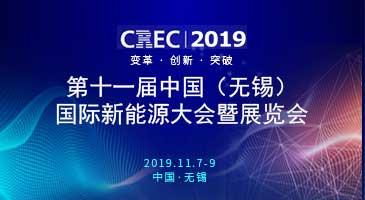CREC2019第11届中国(无锡)国际新能源大会暨展览会