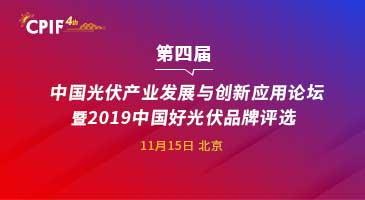 2019中國光伏產業發展與創新應用論壇