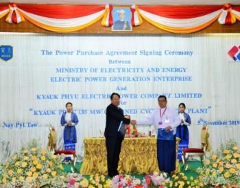 <em>电建海投</em>签署缅甸皎漂燃气电站项目购电协议