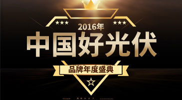2016年中國好光伏品牌年度盛典