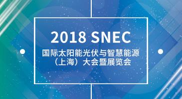 2018 第十二届SNEC国际太阳能光伏与智慧能源(上海)大会暨展览会