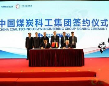 中国煤科在进博会上与三家国外供应商签约
