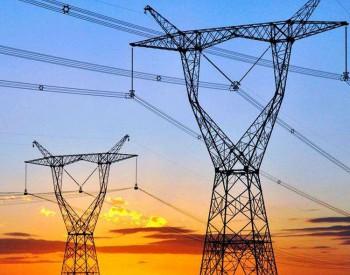 2019年1-9月廣西全社會用電量同比增長12.1%