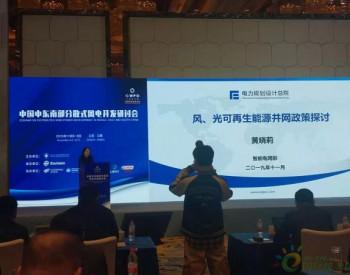 黄晓丽:风光可再生能源并网政策探讨