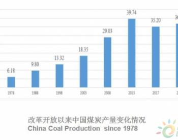中国煤矿数减少至5700处 近三年煤炭去产能超8亿吨
