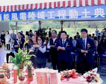独家翻译|376MW!Formosa 2海上<em>风电</em>项目正式开建