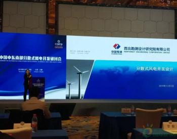 中国电建西北勘测设计研究院副总工程师<em>董德兰</em>:分散式风电规划需更完善