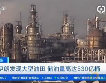 重磅!伊朗发现新大型油田 储油量高达530亿桶