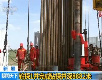 亚洲陆上第一深井轮探1<em>井</em>顺利转入试油