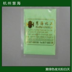 消防标牌仪器仪表用 高亮度黄绿光荧光粉