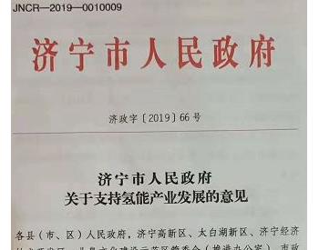 """济宁""""氢""""装上阵放大招!出台2个相关政策 签下8个""""大单"""""""