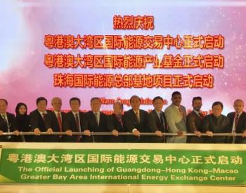 粤港澳大湾区国际能源交易中心在北京启动