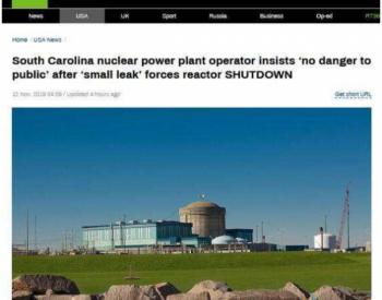 """美<em>核电站</em>因泄漏关闭反应堆 仍坚称""""对公众没危险"""""""
