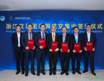 霍尼韦尔与浙江石化扩大合作,助力中国最大石化<em>项目</em>进一步建设