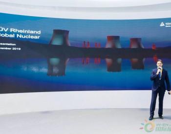 TUV莱茵携<em>核能安全</em>一站式服务亮相进博会