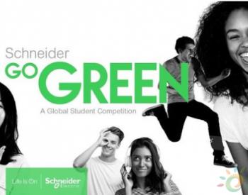 施耐德电气2020年全球创新案例挑战赛正式启航