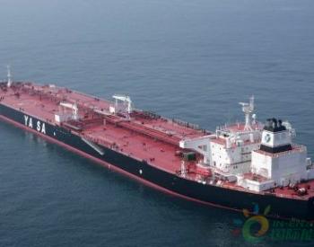 大韩造船获土耳其船东2艘苏伊士型<em>油船</em>订单