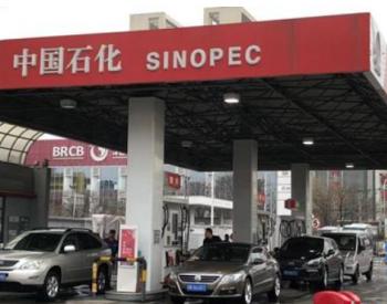 国内油价或迎年内第13涨 加满一箱多花2.5元