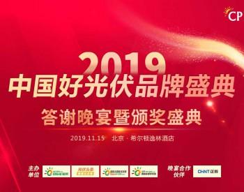 2019年度22项中国好光伏品牌大奖正式揭晓!