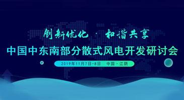 CWPD第四屆中國中東南部分散式風電開發研討會