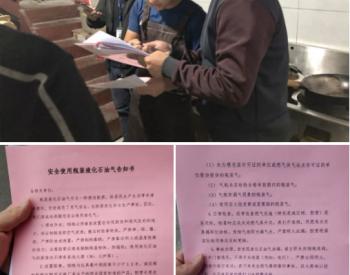 湖南湘潭高新区公用事业管理中心开展餐饮场所燃气安全专项检查