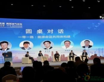 """中国工程院院士罗平亚:""""一带一路""""沿线<em>油气资源开发</em>合作应优先发展中亚和里海地区"""