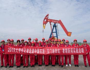 强国一代:勇扛中国石油摇篮大旗