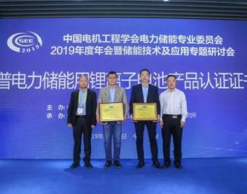 亿纬锂能荣获首批<em>中电赛普</em>电力储能电池产品认证