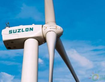 独家翻译 | 印度<em>涡轮机制造商</em>苏司兰第二季度财报:亏损9800万欧元 风电装机有所增长