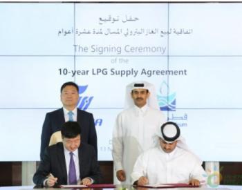 每年80万吨!万华与卡塔尔石油与签订10年LPG长约