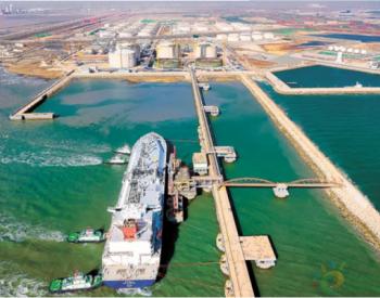 青岛<em>LNG</em>接收站强化安全运行提高供气<em>能力</em>