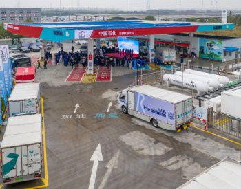 上海首个<em>油氢</em>合建项目竣工并试运行
