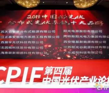 """【荣誉】阳光谷获评""""2019中国<em>分布式光伏系统</em>十大品牌"""""""