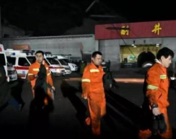 山西瓦斯爆炸死亡15人!涉事煤矿公司是平遥龙头企业!