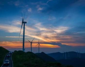 46MW!中企与马耳他合资投建的<em>黑山风电项目</em>正式竣工
