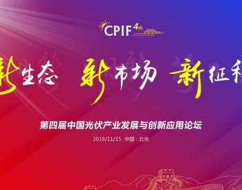 一张图!回顾第四届中国光伏产业论坛精彩瞬间(见证荣耀时
