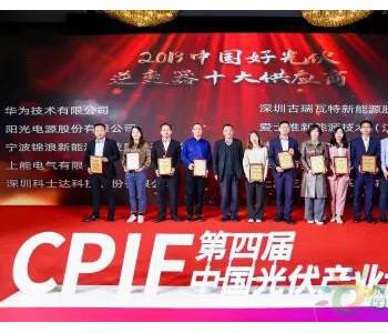 爱士惟荣获年度逆变器品牌大奖,品质坚守、技术创新迎接光