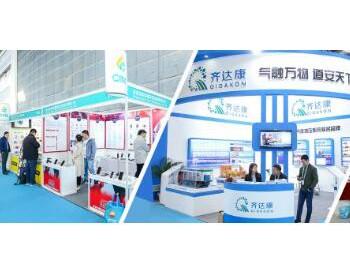 第十届北京国际<em>天然气技术</em>装备展览会明年3月在北京召开