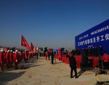 <em>辽河储气库群</em>项目在辽宁盘锦开工 总投资600亿