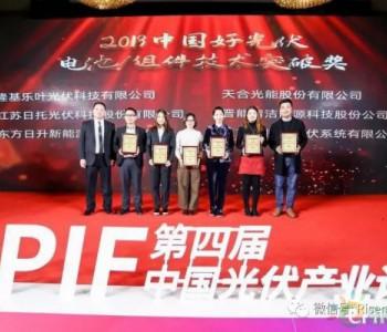 东方日升斩获两项年度大奖,创新技术成行业标杆