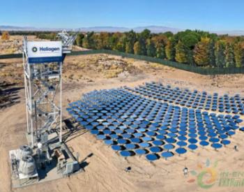 比尔·盖茨支持的创企Heliogen希望解决巨大的碳排放问题
