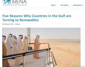 為什么不差油不缺氣的中東國家也轉向可再生能源?有5大原因