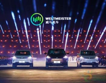 <em>威马汽车</em>寻求10亿美元新融资 将发布新车EX6 Plus