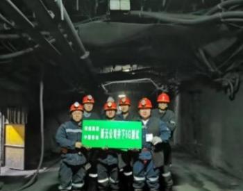 山西移动与阳煤、华为联合建成<em>井下煤矿5G基站</em>