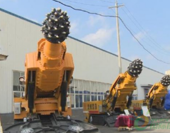 重80吨!煤矿掘进机开创采煤新时代